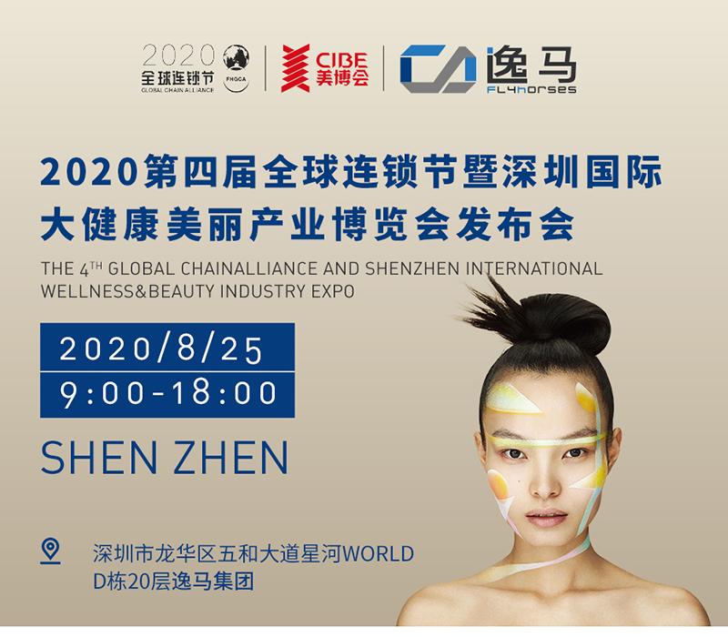 2020第四届全球连锁节暨深圳大健康美丽产业大会发布会圆满结束