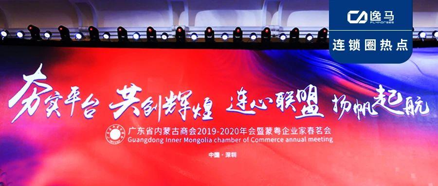 广东内蒙古商会2019-2020年会暨蒙粤企业家春茗会圆满举办